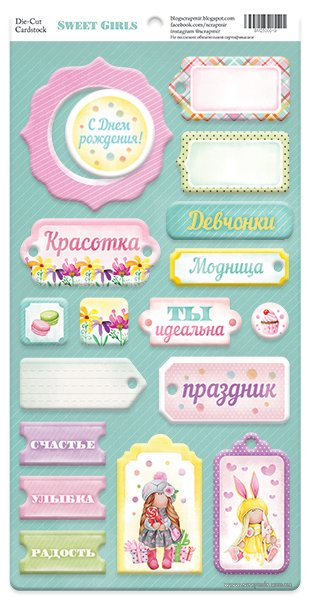 Чипборд Sweet Girls